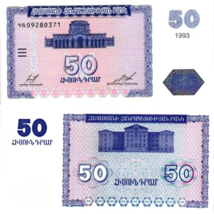 Billet de collection ARMÉNIE