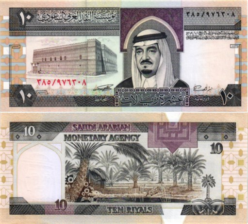 Billet de collection Arabie saoudite