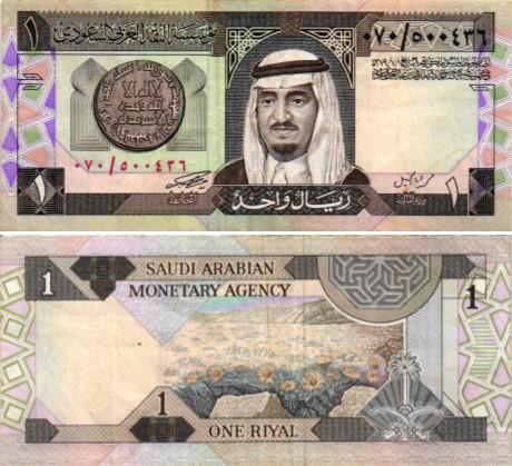 Billet de collection Arabie saoudite