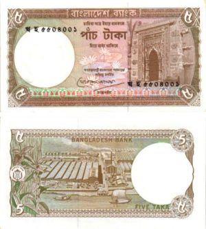 Billet de collection Bangladesh