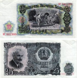 Billet de collection Bulgarie