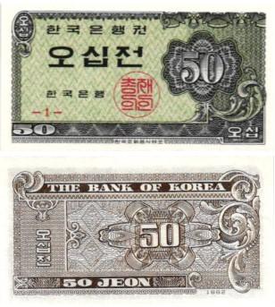 Billet de collection coree du sud