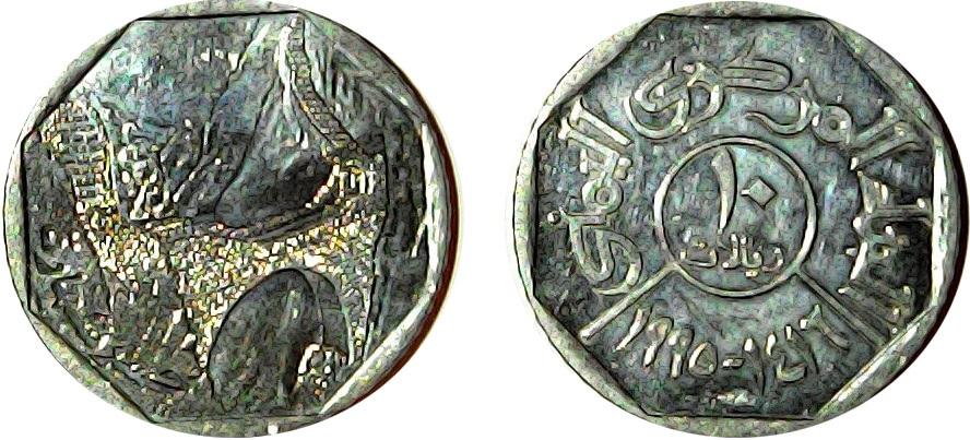 10 rials 1995 Yemen