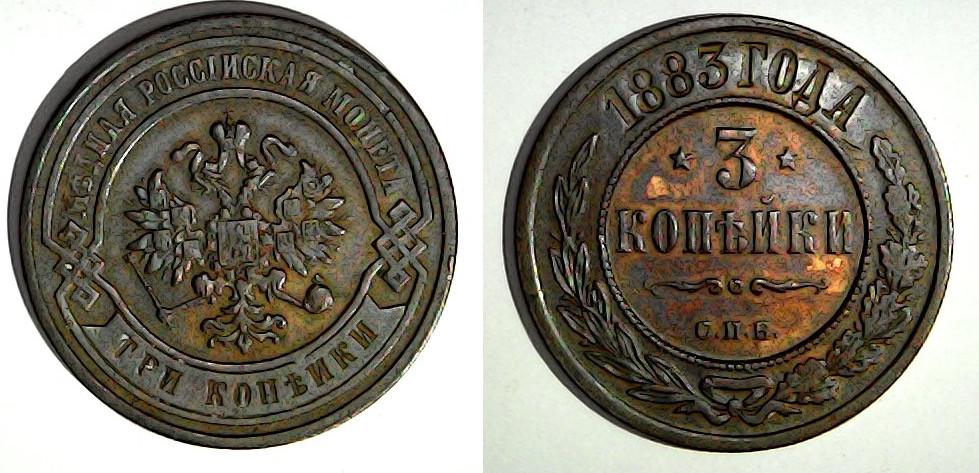 3 kopecks 1883 Russie
