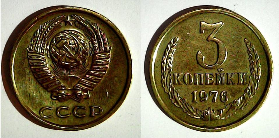 3 kopecks 1976 URSS