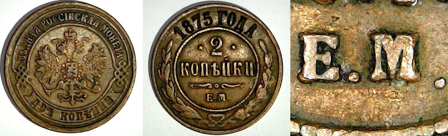 2 kopeck 1875 Ekaterinbourg Russie