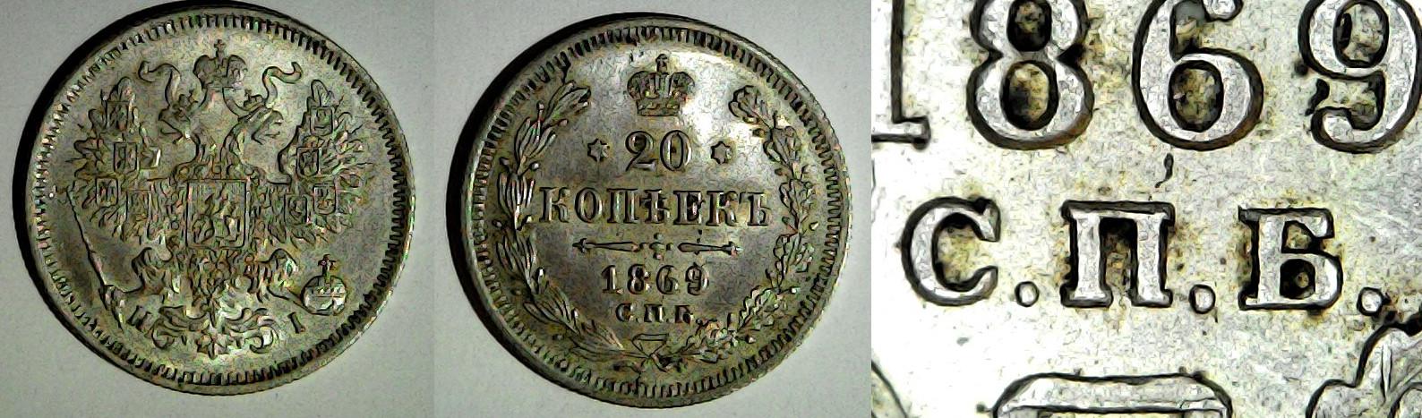 20 kopeck 1869 Saint-Petersbourg Russie