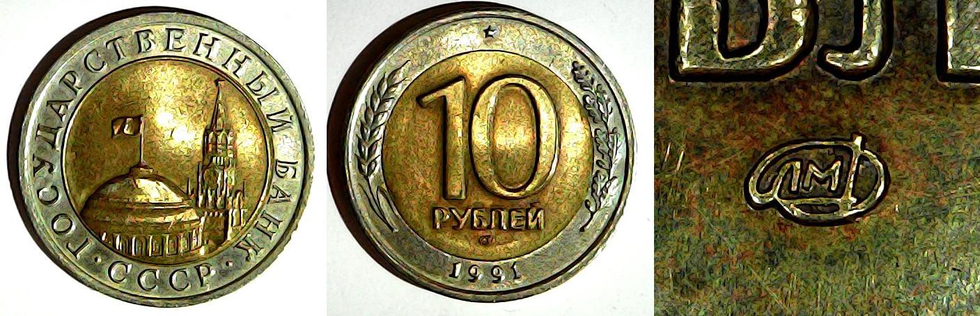 10 roubles 1991 Leningrad URSS