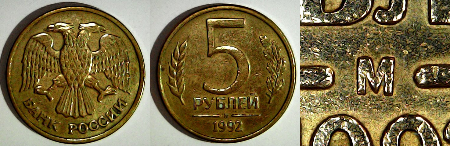 5 roubles 1992 Moscou Russie
