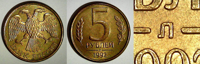 5 roubles 1992 Leningrad Russie