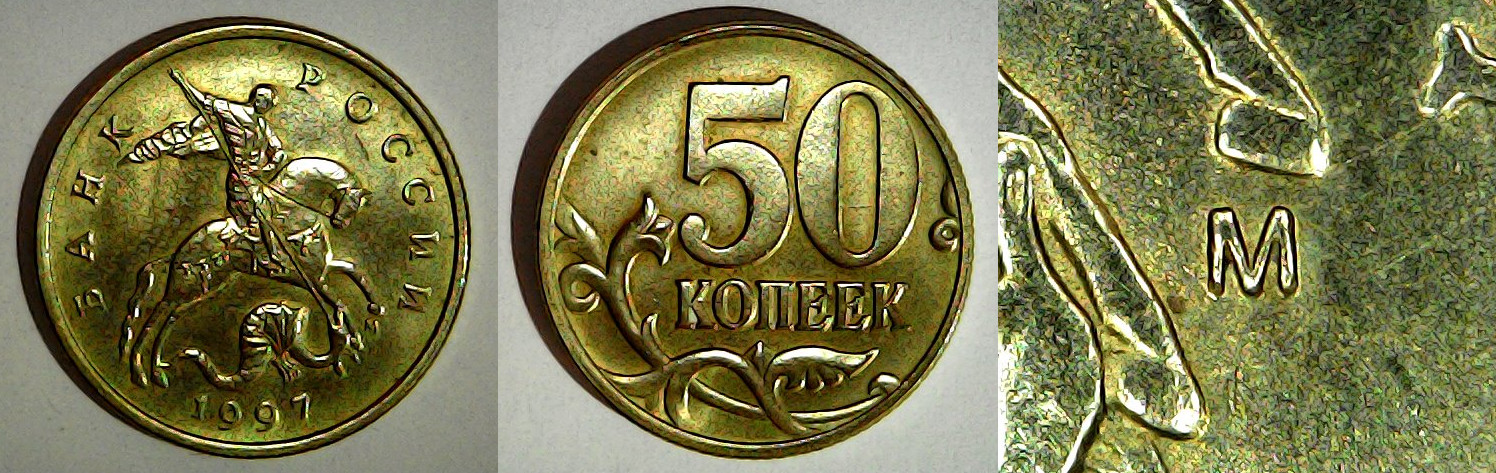 50 kopecks 1997 Moscou Russie