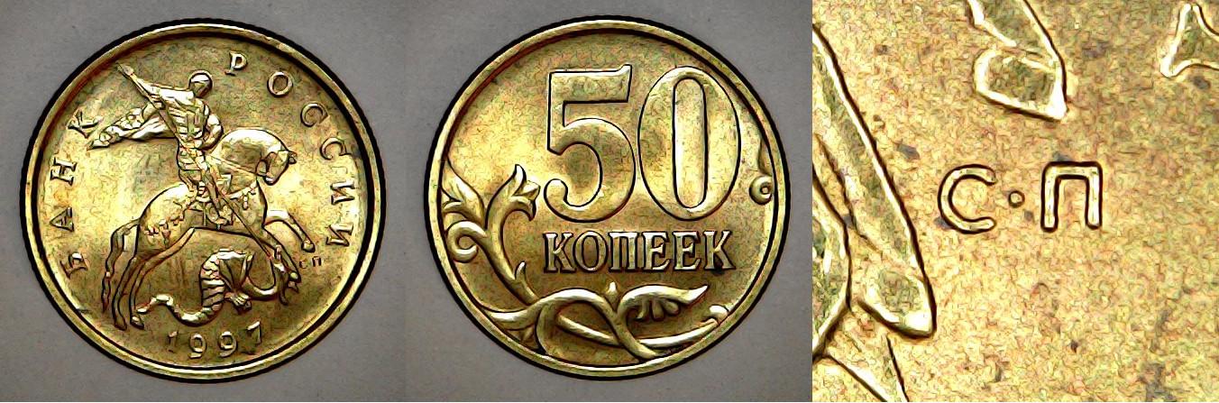 50 kopecks 1991 Saint-Petersbourg Russie