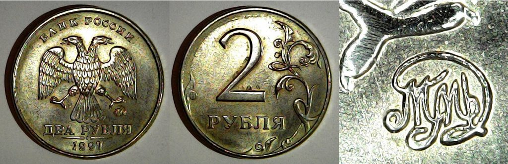 2 roubles 1997 Moscou Russie
