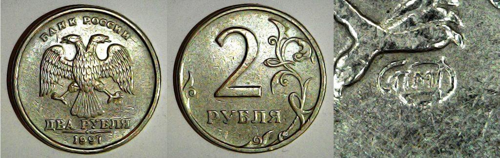 2 roubles 1997 Saint-Petersbourg Russie